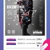 """【漫展】2018大吉大利CACC总宣!点击召唤""""超级空投""""!"""