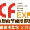 2018 CICF x AGF 最强总宣!确认过眼神,国庆去的展!