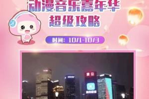 酷狗蘑菇动漫音乐嘉年华明日开幕,超强攻略奉送
