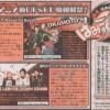 《银魂》将从10月开始更换主题曲