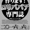 """""""蘿莉大媽""""專有屬性雜誌明年6月上市"""
