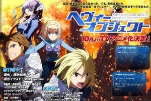 《重装武器》动画10月开播