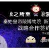 """""""秦之所至 俑漫九州""""秦始皇帝陵博物院 新浪动漫 战略合作签约仪式将于6月9日举行"""