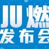 JUJU2.0震撼发布——变革而不变味 创新不忘初心