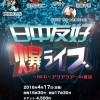 """中国二次元展演品牌首次走出国门!""""爆""""live~in东京 ACTOYS作为全年深度合作媒体全力支持"""