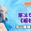 ACTOYS《狐妖小红娘》涂山雅雅 预订开启!