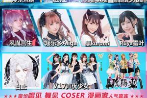 上海五一欢乐谷漫控全攻略 边江小梦等30多位嘉宾光临、CJ上海预赛、自由行福利开启
