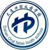 【全国招】大连口腔义齿中等职业技术学校 包工作分配