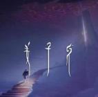 动画电影《姜子牙》官方发布六张角色壁纸